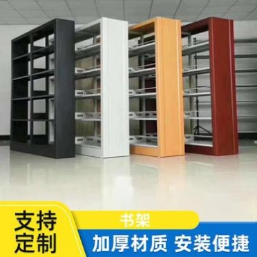 定制圖書館鋼木書架 閱覽室簡易書架 鋼制金屬書架